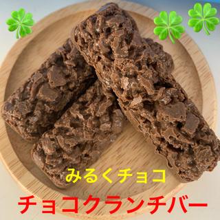 チョコクランチバー【食べ応えのあるクランチバー】