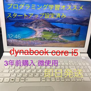 東芝 - 東芝 dynabook Intel core i5  スタートアップ設定済み
