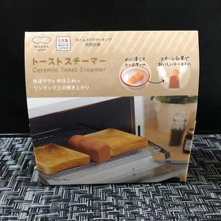バルミューダ(BALMUDA)のマーナ☆トーストスチーマー ブラウン(調理道具/製菓道具)