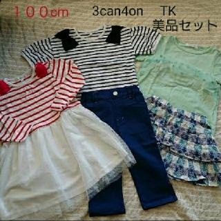 サンカンシオン(3can4on)のサンカンシオン 3can4on セット まとめ売り キッズ 女の子 100 夏 (Tシャツ/カットソー)