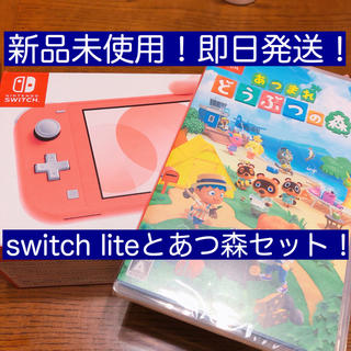 ニンテンドースイッチ(Nintendo Switch)のスイッチライト コーラル 集まれどうぶつの森 セット(家庭用ゲーム機本体)