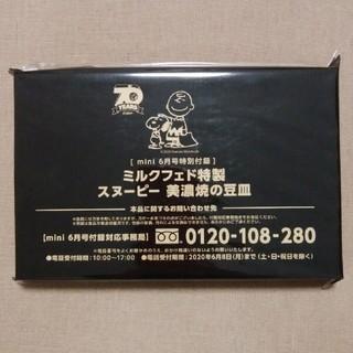 ミルクフェド(MILKFED.)のmini 6月号特別付録 ミルクフェド特製 スヌーピー 美濃焼の豆皿(食器)