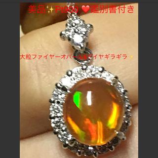 美品✨Pt900❤️大粒鑑別書付きファイヤーオパール2.6カラット&ダイヤギラギ