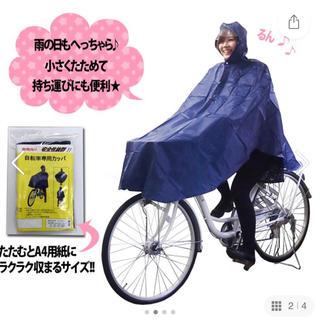 自転車用 レインコート 雨がっぱ 新品未使用 カラーネイビー フリーサイズ