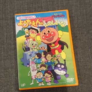 アンパンマン(アンパンマン)のそれいけ!アンパンマン うたってあそぼう♪ようちえんはたのしいな DVD(舞台/ミュージカル)
