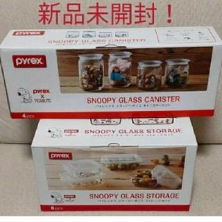 新品 未開封☆スヌーピー★パイレックス★ガラス保存容器4個セット&キャニスター4