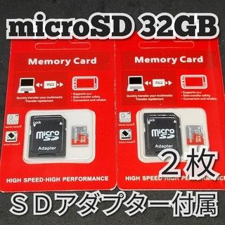 マイクロSDカード 32GB 2枚 90MB/s 高速 class10 HSRG