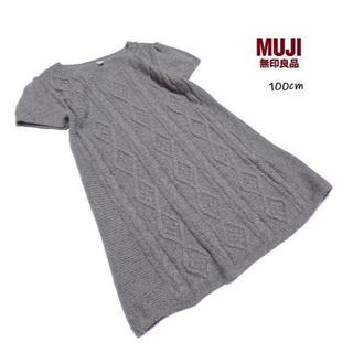 ムジルシリョウヒン(MUJI (無印良品))の■MUJI/無印良品■ キッズ100 サマーニットワンピース(ワンピース)