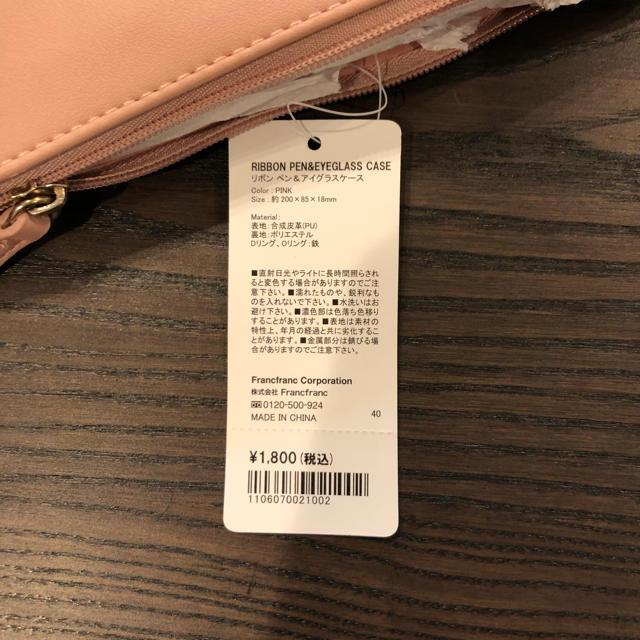 Francfranc(フランフラン)の【新品・未使用】フランフラン メガネケース ペンケース リボン ピンクd レディースのファッション小物(ポーチ)の商品写真