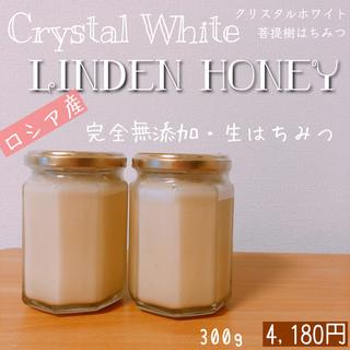 ホワイトリンデン蜂蜜(その他)