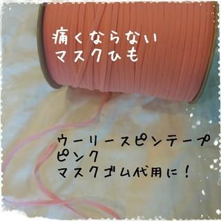 セール♡ ウーリースピンテープ ピンク 5メートル アサヒ熊(生地/糸)