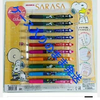 SNOOPY - ☆送料無料☆新品☆ゼブラ スヌーピー SARASA サラサジェルボールペン 10