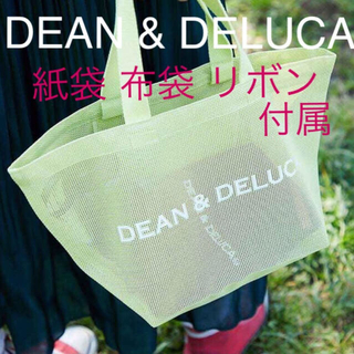DEAN & DELUCA - 🌿 DEAN & DELUCA 🌿 ライムグリーン 🌿メッシュトート S