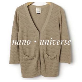 ナノユニバース(nano・universe)のナノユニバース【美品】七分袖 ニット カーディガン(カーディガン)