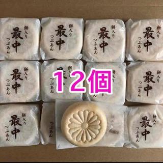 風月庵  餅入りつぶあん最中 和菓子あずき最中粒あん 餅入り粒あん 12個