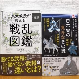東大教授が教える!超訳戦乱図鑑 日本史の意外なその後