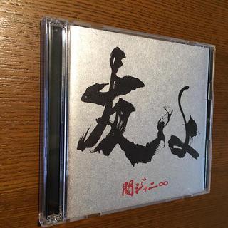 関ジャニ∞ - 友よ 関ジャニ∞ 初回 CD DVD