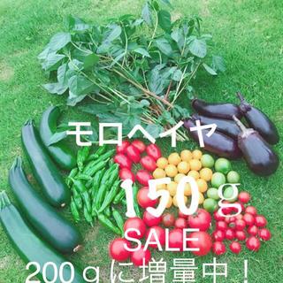 モロヘイヤ 200g 無農薬(野菜)