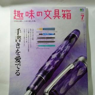エイシュッパンシャ(エイ出版社)の趣味の文具箱2020年7月号 新冊号(専門誌)