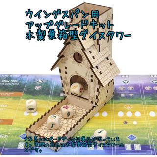 ボードゲーム ウイングスパン 他用 木製巣箱型ダイスタワー 新品未使用(その他)