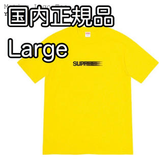 Supreme - L Yellow Supreme Motion Logo Tee シュプリーム