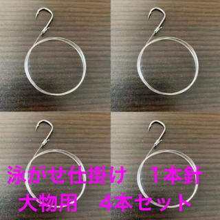 泳がせ仕掛け 1本針 4本セット(大物用)(釣り糸/ライン)