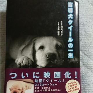 ブンゲイシュンジュウ(文藝春秋)の盲導犬クイ-ルの一生(その他)