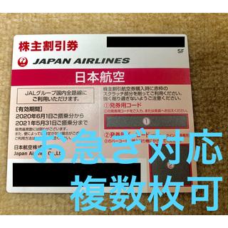 JAL(日本航空) - 【お急ぎ対応】JAL 日航 日本航空 株主優待券 1枚