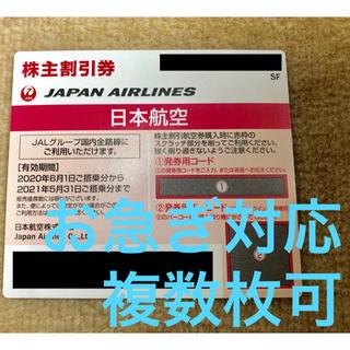 ジャル(ニホンコウクウ)(JAL(日本航空))の【お急ぎ対応】JAL 日航 日本航空 株主優待券 1枚(その他)