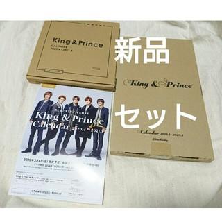 Johnny's - 未開封・king&prince キンプリ カレンダー セット オマケ(チラシ)