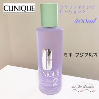 CLINIQUE - ■新品■ クリニーク クラリファイングローション 拭き取り化粧水