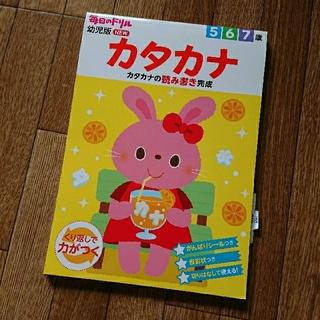 ガッケン(学研)の【未使用】毎日のドリル幼児版NEW『カタカナ』(知育玩具)