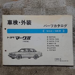 トヨタ(トヨタ)の旧車 70系マークⅡ トヨタ純正パーツカタログ 『保存版』(カタログ/マニュアル)