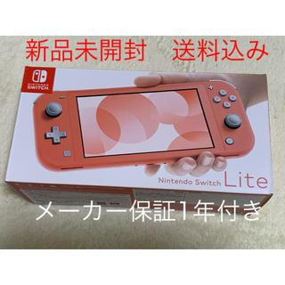 Nintendo Switch - 【新品未開封 送料込み】ニンテンドースイッチライト コーラル