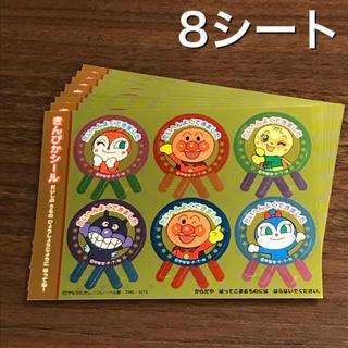 アンパンマン - アンパンマン ご褒美シール 48枚