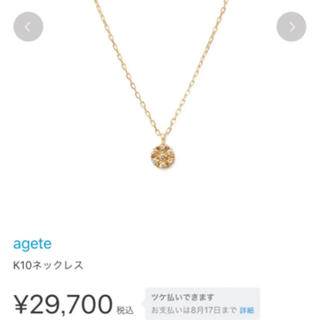 agete - agete  K10 ダイヤモンド ネックレス