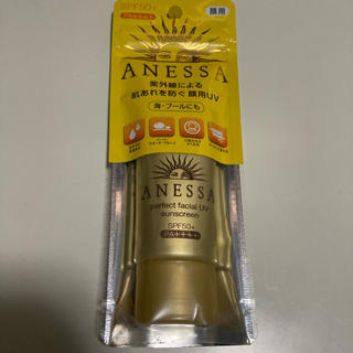 アネッサ(ANESSA)のアネッサ 日焼け止め 新品未使用(日焼け止め/サンオイル)