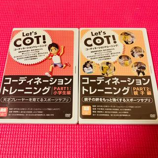 コーディネーショントレーニング DVD 2枚セット