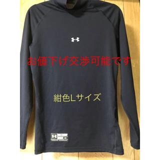 アンダーアーマー(UNDER ARMOUR)のアンダーアーマー アンダーシャツ紺色Lサイズ(ウェア)