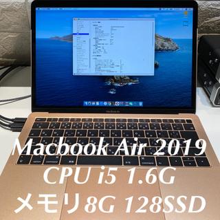 Apple - Macbook Air 2019 i5 1.6G メモリ8G 128SSD