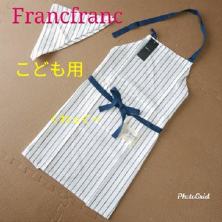 Francfranc - フランフラン エプロン 新品 ボーダー 子供用 キッズ シンプル 白 ホワイト