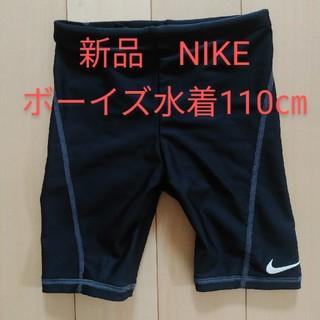 NIKE - 【値下げ・新品】ナイキ 男の子水着 110㎝