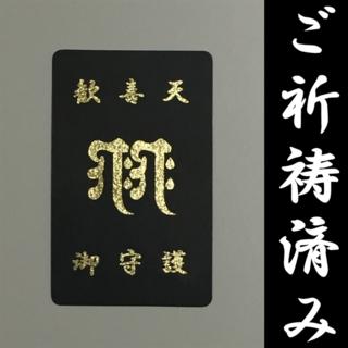 【聖天様が宿る御守】ご祈祷済み梵字&御姿の特別仕様でご守護ご利益あり(黒色)大(その他)