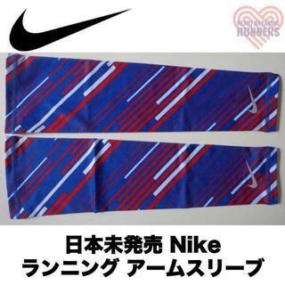 NIKE - 【日本未発売・1点限り】ナイキ ランニング アーム スリーブ ウォーマー