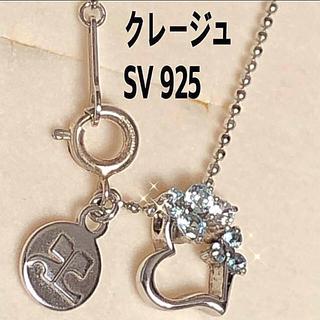 クレージュ(Courreges)のクレージュネックレス  SV925(ネックレス)