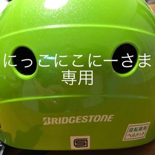 ブリヂストン(BRIDGESTONE)のブリジストン子供ヘルメット(ヘルメット/シールド)