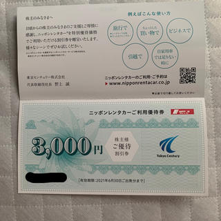 ニッポンレンタカー 3000円割引券