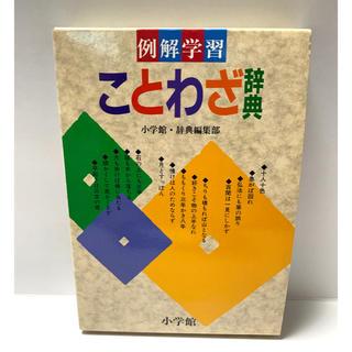 例解学習ことわざ辞典(語学/参考書)