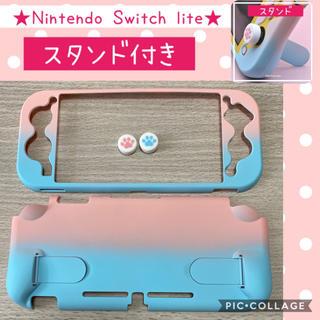 Nintendo Switch - Nintendo Switch Lite  スイッチ ライト ケース カバー