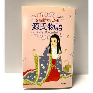 2時間でわかる 源氏物語(文学/小説)